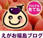 えがお福島ブログ