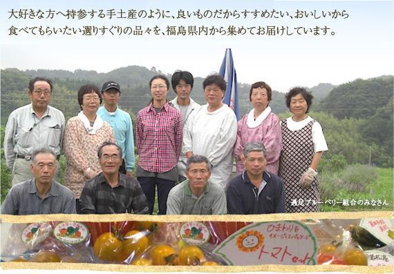 私たちが自信を持ってお届けします。えがお福島の、笑顔こぼれる、愛情野菜。