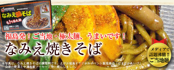 福島県浪江町のソウルフード、なみえ焼きそば。極太麺で食べごたえ有り!!