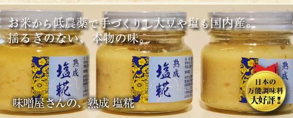 原材料からこだわって熟成させた旨みたっぷりの、味噌屋さんのこだわり塩麹!!