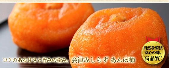 会津みしらず あんぽ柿
