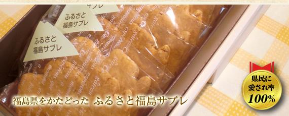 ふるさと福島サブレ:福島県をかたどった良質なバターに荒く砕いたアーモンドのサブレです!!お土産にもどうぞ!