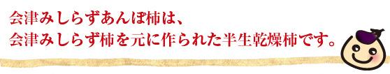 会津みしらずあんぽ柿は、会津みしらず柿を元に作られた半生乾燥柿です。