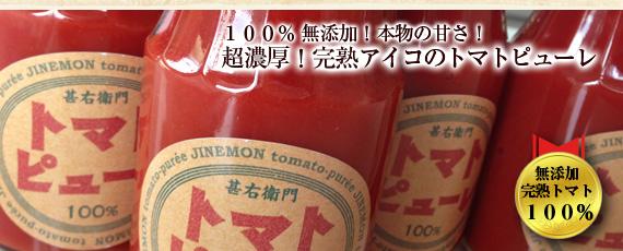 完熟アイコトマト100%無添加!トマトピューレ