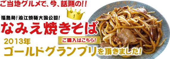 2013年B1グランプリ優勝!福島県浪江町のソウルフード、なみえ焼きそば。極太麺で食べごたえ有り!!