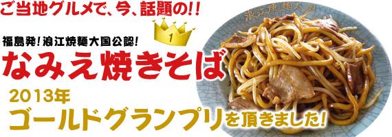 ご当地グルメで話題!ゴールドグランプリ受賞!浪江焼麺大国の福島発「なみえ焼きそば」!福島県浪江町のソウルフード、なみえ焼きそば。極太麺で食べごたえ有り!!