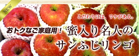 こだわりには、ワケがあります。【期間限定】菱沼農園 蜜入り名人のサンふじリンゴ。家庭用