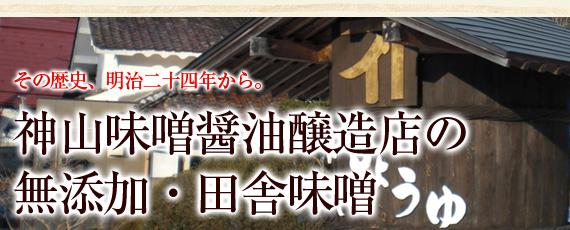 塩麹でお馴染みの神山味噌醤油醸造店、無添加・田舎味噌が400g・900g