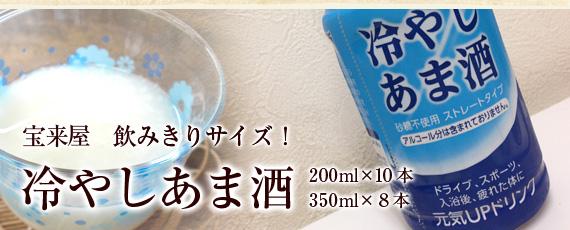 飲む点滴!夏の美容と健康に一本!!宝来屋から、飲みきりサイズの「冷やしあま酒」200ml×10本入り・350ml×8本入り、販売開始です!砂糖不使用の自然の甘さがこれからの季節にピッタリの商品です!