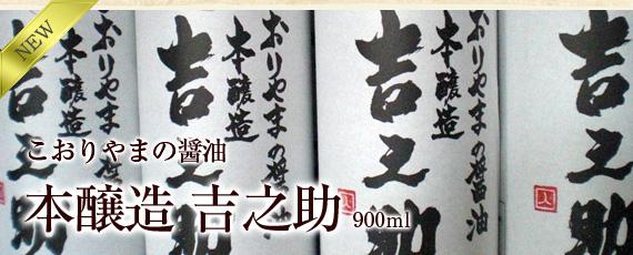 神山味噌醤油醸造店から、国産丸大豆100%使用の本格派醤油「本醸造 吉之助」