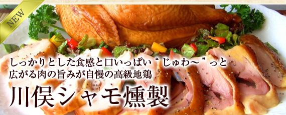 川俣シャモ燻製ハーフ(半身)サイズ